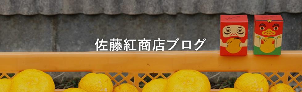 佐藤紅商店ブログ